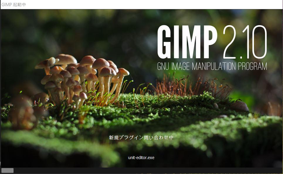 gimp2.10(ギンプ)